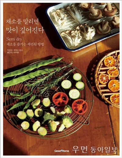 Semi dry: 채소를 즐기는 세련된 방법 '채소를 말리면 맛이 깊어진다'는.......