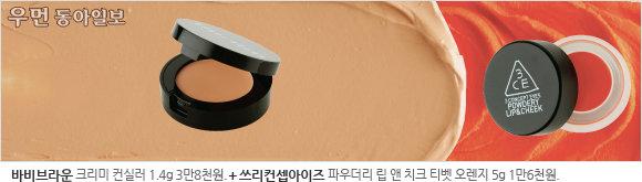 섞고 겹쳐 바를수록 예뻐진다 전문가의 레이어링&믹스 팁 ② 컬러 메이크업