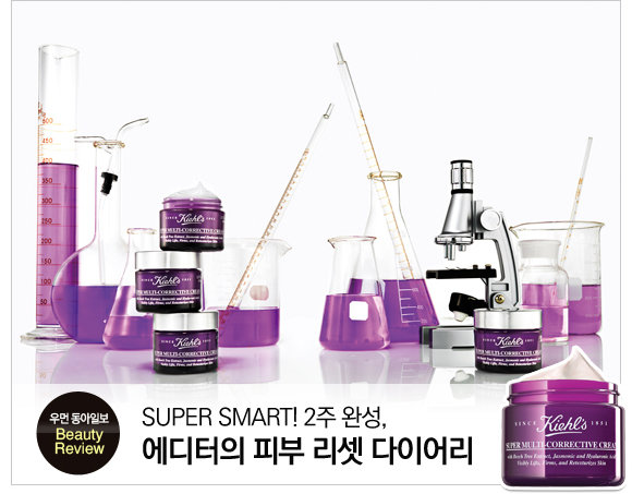 SUPER SMART!  2주 완성, 에디터의 피부 리셋 다이어리