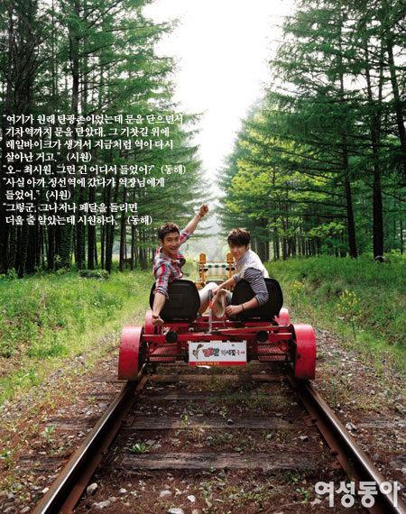 슈퍼주니어와 함께 떠난 대한민국 방방곡곡