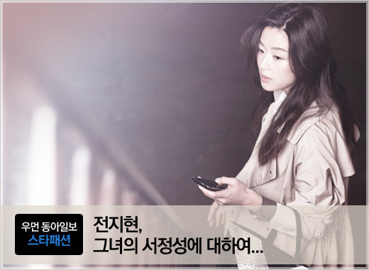 전지현, 그녀의 서정성에 대하여.