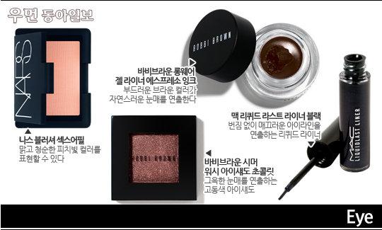 로맨틱 걸~조보아의 복숭아 메이크업!