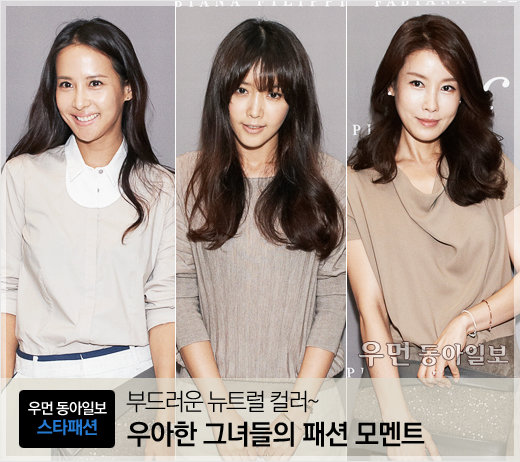 우아한 그녀들의 패션 모멘트