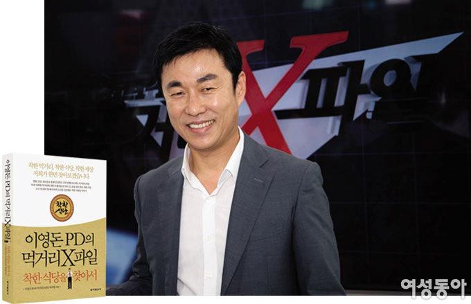 '이영돈 PD의 먹거리 X파일' 중간 결산
