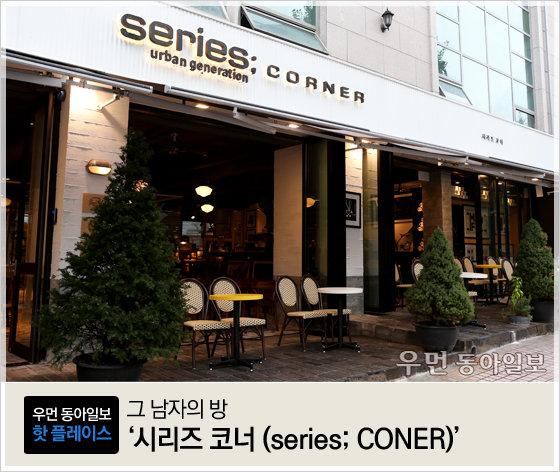 그 남자의 방 '시리즈 코너(series; CONER)'
