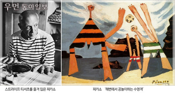 이지현의 아주 쉬운 예술이야기…스트라이프의 매력, 피카소 '해변에서 공놀이하는 수영객'