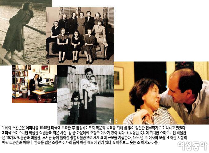 밀레니엄 서울힐튼 총지배인 에릭 스완슨&뮤지컬 배우 전수경 다시, 사랑을 쓰다