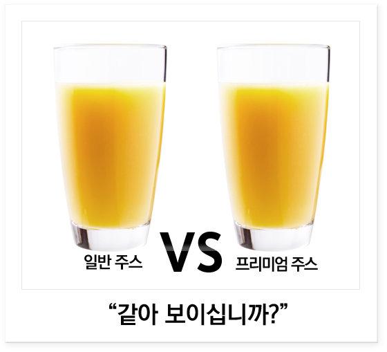 같아 보이십니까? 일반 주스 vs 프리미엄 주스, 당신의 선택은?