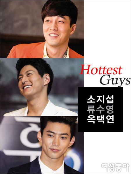 Hottest Guys 소지섭·류수영·옥택연