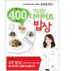 예뻐지는 주문~배부르게 먹어도 살찌지 않는 '아보카도 샐러드 초밥'