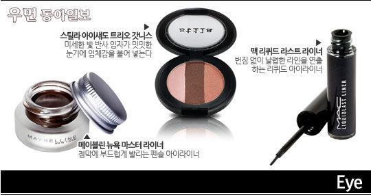 걸그룹 포미닛의 5인5색 매력 대결! ③ 현아의 라인 포인트 메이크업