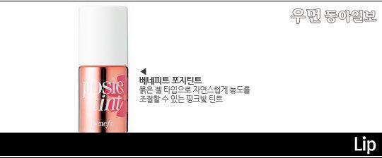 걸그룹 포미닛의 5인 5색 매력 대결! ⑤ 남지현의 러블리 아이즈 따라잡기