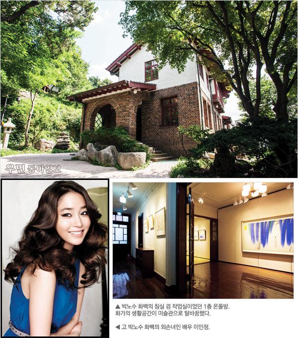 배우 이민정의 외가~ 종로구립미술관 된 박노수 화백의 집