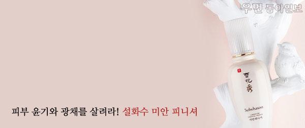 Blooming your life~신부를 위한 생윤기 프로젝트 '설화수 미안 피니셔'