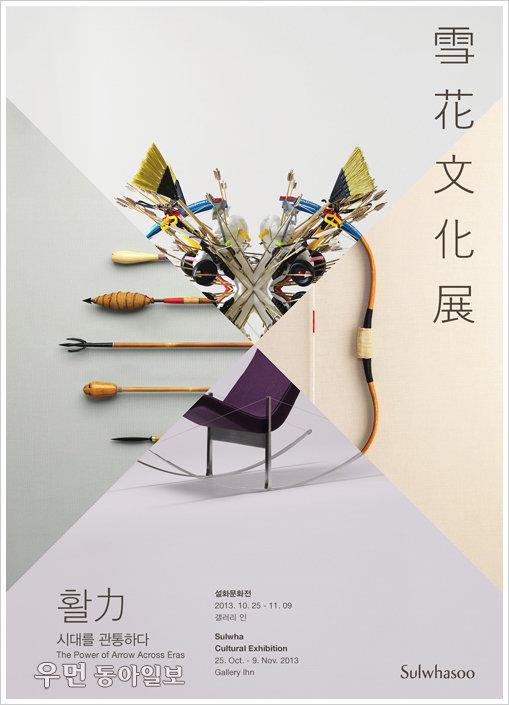 2013 설화문화전 '활力, 시대를 관통하다'