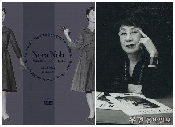 불모의 땅에서 패션의 새 지평 열다'Nora Noh-자료로 보는 노라노발(發) 구 기성복 패션의 역사'