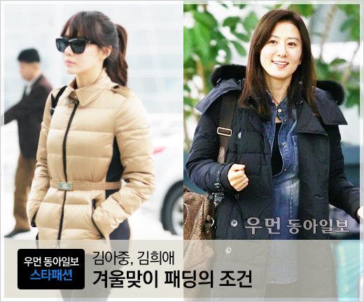 김아중, 김희애 겨울맞이 패딩의 조건