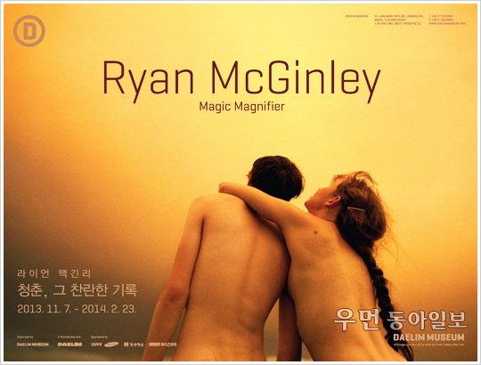 라이언 맥긴리 사진전-청춘, 그 찬란한 기록