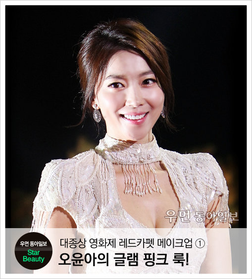 대종상 영화제 레드카펫 메이크업 ① 오윤아의 글램 핑크 룩!