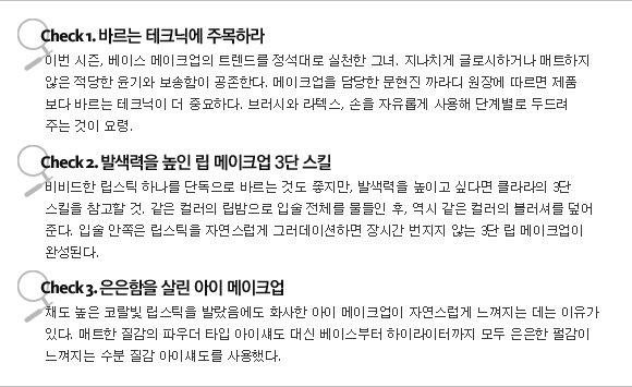 대종상 영화제 레드카펫 메이크업 ② 클라라의 루미너스 코랄 메이크업!