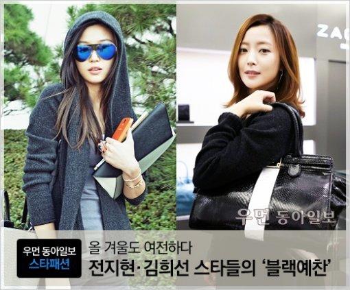 올 겨울도 여전하다 전지현·김희선…스타들의 '블랙예찬'