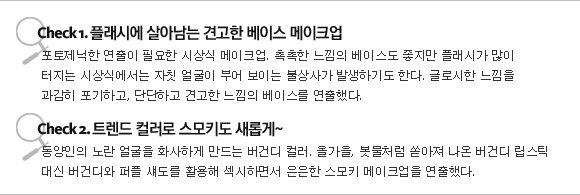 대종상 영화제 레드카펫 메이크업 ③ 한고은의 버건디 스모키 메이크업!