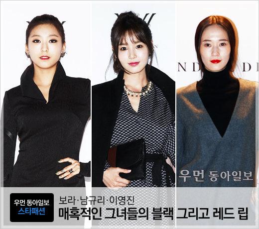 보라·남규리·이영진 매혹적인 그녀들의 블랙 그리고 레드 립