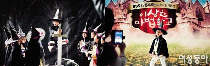 EBS와 함께하는 교육마술 체험전, 이상한 마법학교