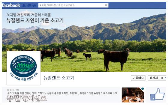'뉴질랜드 자연이 키운 소고기' 비프앤램 페이스북 론칭 기념 이벤트!