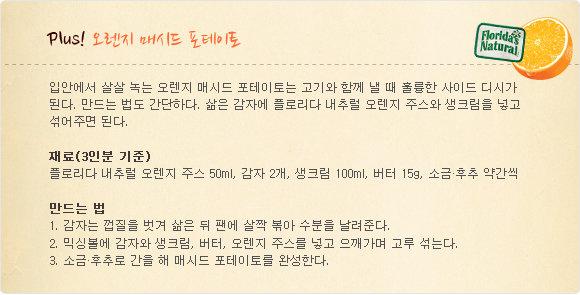 오렌지 미트볼&매시드 포테이토- 플로리다 내추럴 주스로 만든 북유럽 건강요리②
