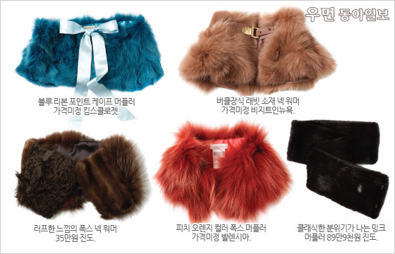 쇼핑호스트 정윤정이 뽑은 이달의 핫 아이템! Fur Muffler Variation