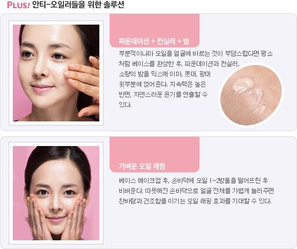 메마른 피부를 위한 S.O.S! 생기충전 푸딩 메이크업