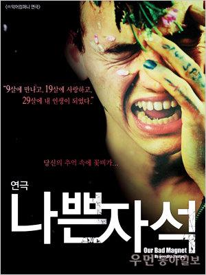 Stage 2013년 최고의 아동·청소년극 10선