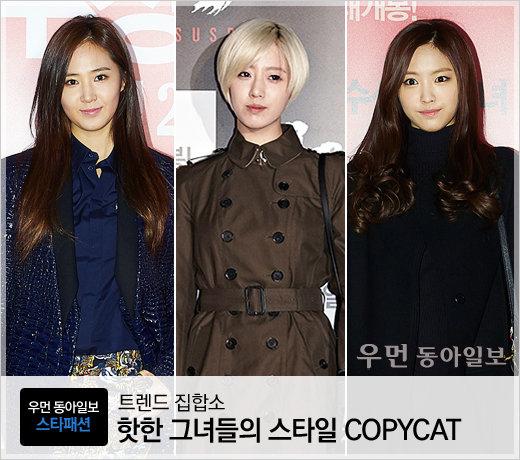 트렌드 집합소-핫한 그녀들의 스타일 COPYCAT