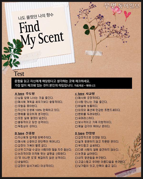 Scents&Sensibility① Floral Bouquet