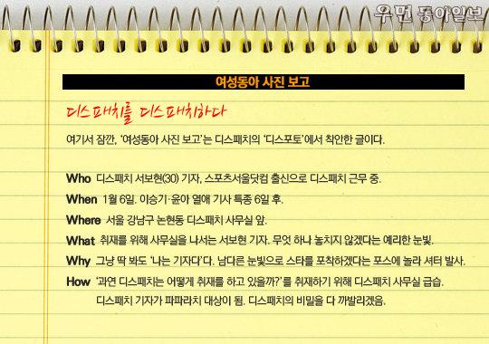 """한국 최초 파파라치 미디어 디스패치 기자 24시~ """"우리는 톱스타의 연애만 취재해요"""""""