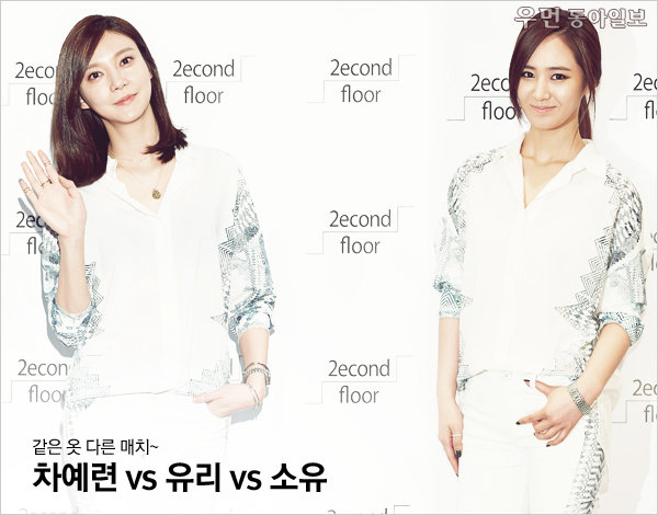 같은 옷 다른 매치 차예련 vs 유리 vs 소유