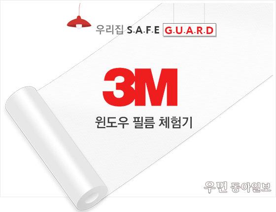 우리집 Safe guard! 3M 윈도우 필름 체험기