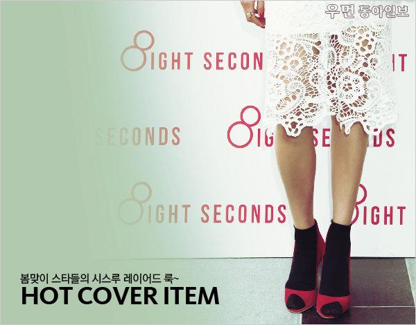 HOT COVER ITEM 봄맞이 스타들의 시스루 레이어드 룩
