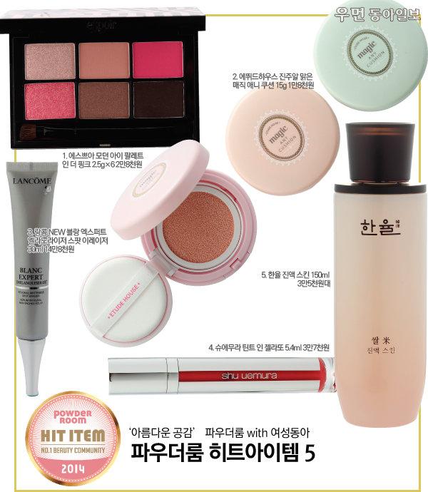 '아름다운 공감' 파우더룸 with 여성동아~ 파우더룸 히트아이템 5