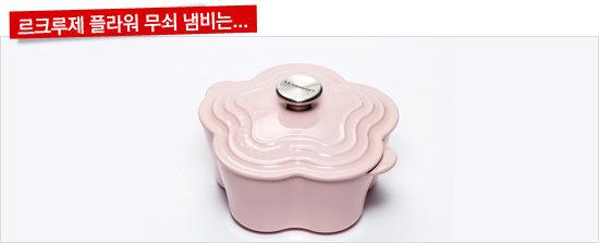 봄맞이 미식 여행 '쑥완자탕' 푸드 스타일리스트 오용은과 함께한 르크루제 플라워 무쇠 냄비 요리