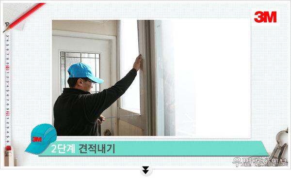 봄철 자외선 차단, 어렵지 않아요~! 우리집 세이프 가드 '3M 윈도우 필름' 시공기