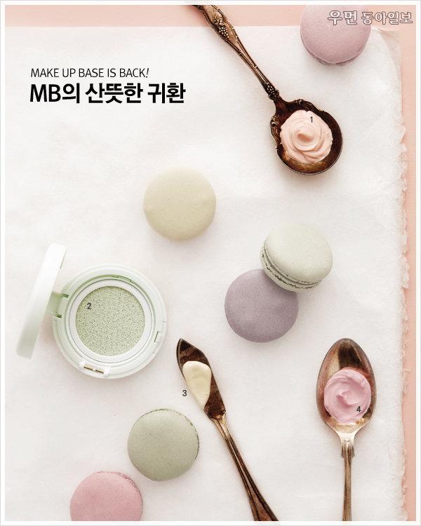 Make up Base is Back! MB의 산뜻한 귀환