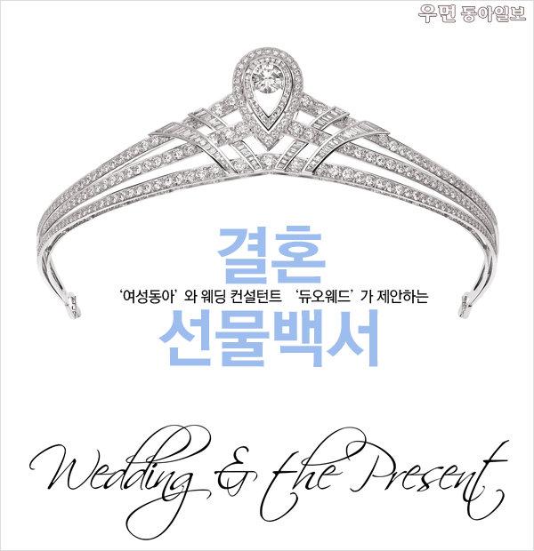 '여성동아'와 웨딩 컨설턴트 '듀오웨드'가 제안하는 결혼선물백서 ①