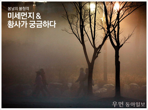 봄날의 불청객~ 미세먼지 & 황사가 궁금하다