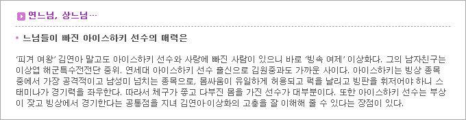김연아의 남자 김원중은 누구?