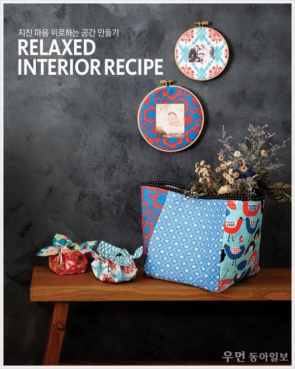 지친 마음 위로하는 공간 만들기~ Relaxed Interior Recipe… 소잉팩토리 매니저 유지혜의 쉽고 재미있는 DIY
