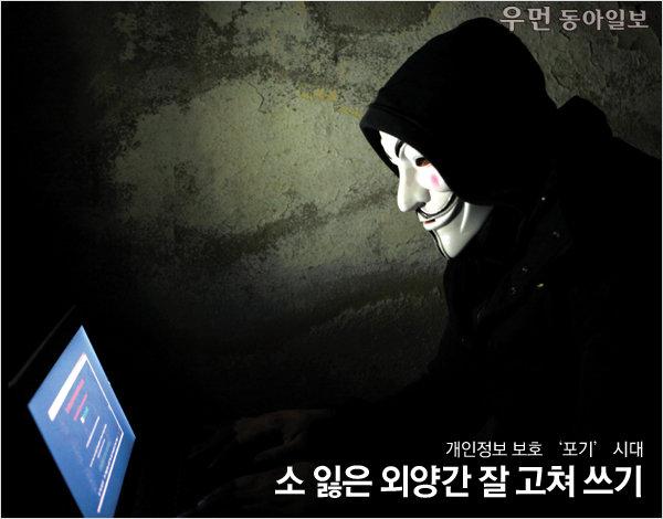 개인정보 보호 '포기' 시대~ 소 잃은 외양간 잘 고쳐 쓰기