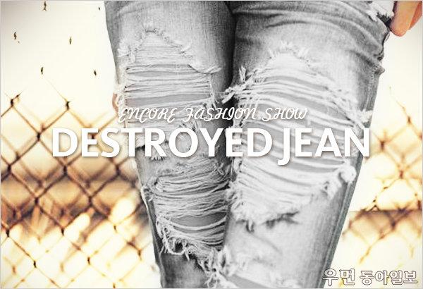 ENCORE FASHION SHOW 끝나지 않은 패션위크⑤ Destroyed Jean