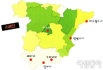 꽃보다 할배들의 스페인 여행 따라잡기